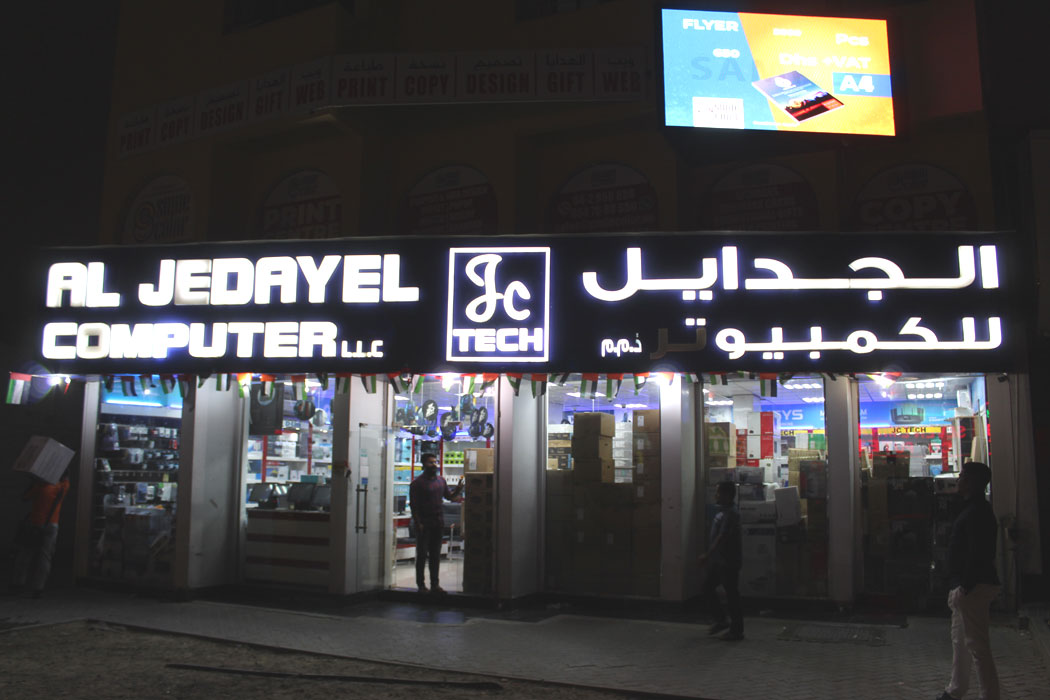 Al Jedayel Computers - 1.jpg