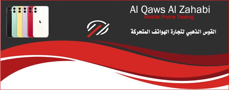 Al Qaws Al Zahabi Mobile Phone Trading Banner