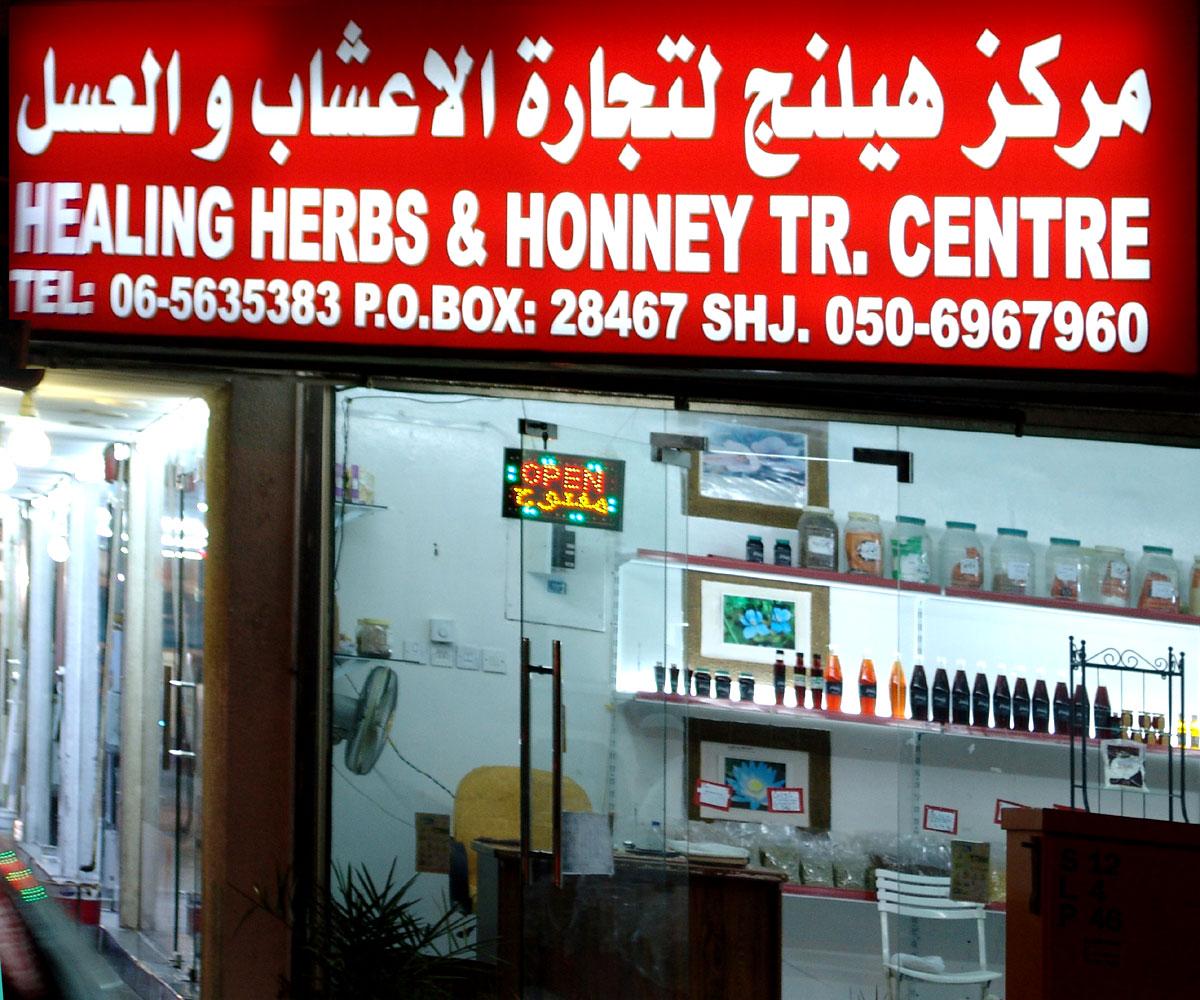 Healing Herbs&Honey Trading Centre - 1.jpg
