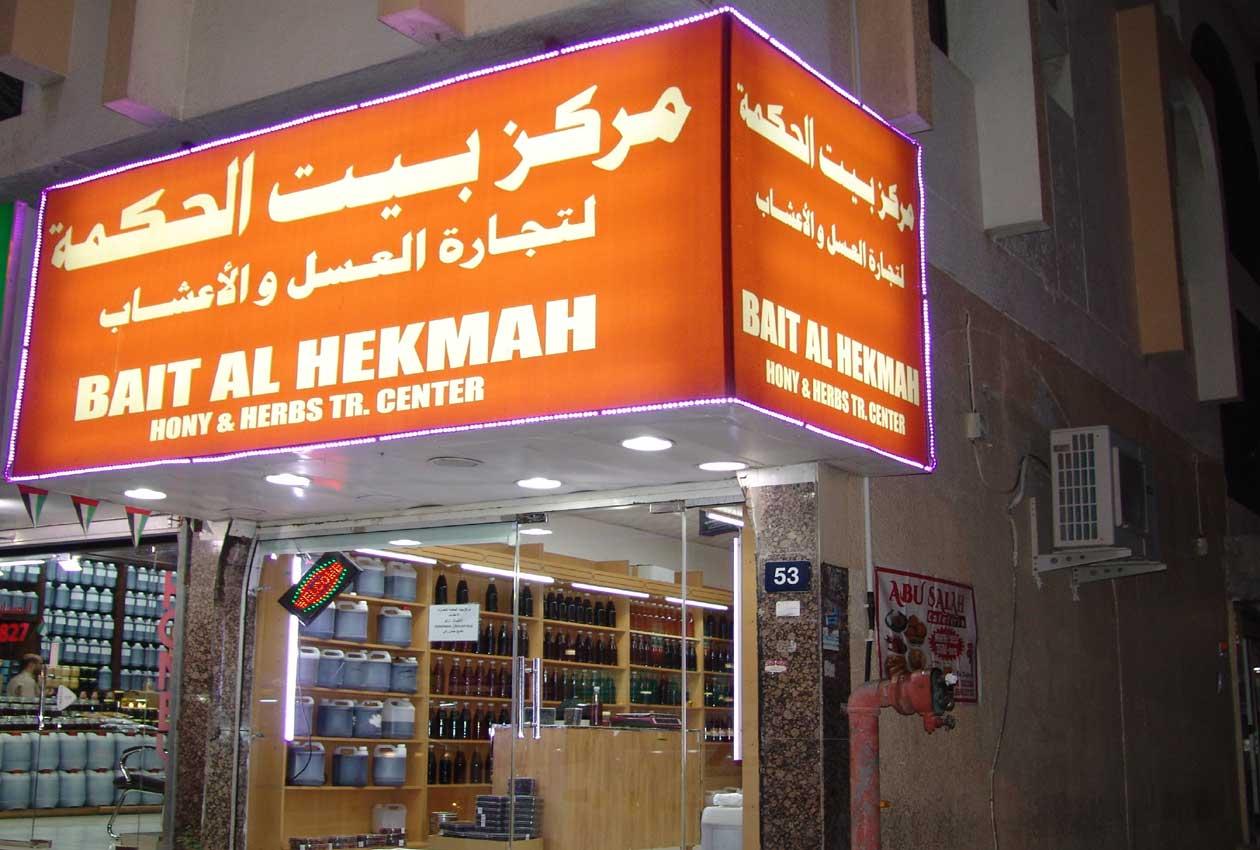 Bait Al Hekmah Honey&Herbs Trading Center - 1.jpg