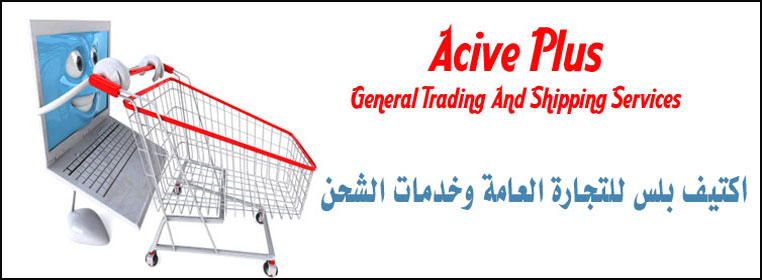 Active Plus General Trading And Shipping Services Banner