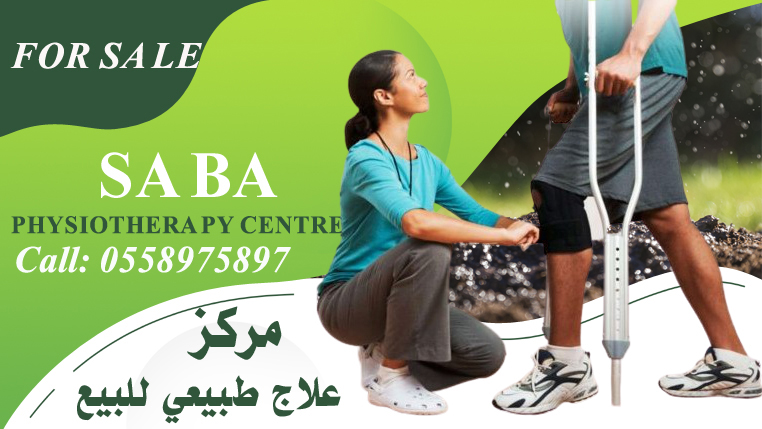 Saba a Physiotherapy centre for sale Banner
