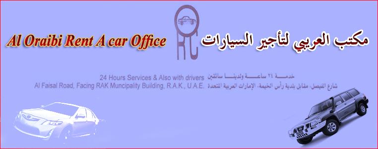 Al Oraibi Rent A Car Office Banner