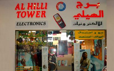Al Hilli Tower Electronics - 1.jpg