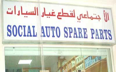 Social Auto Spare Parts - Dubai - Auto Dealers > Auto Parts