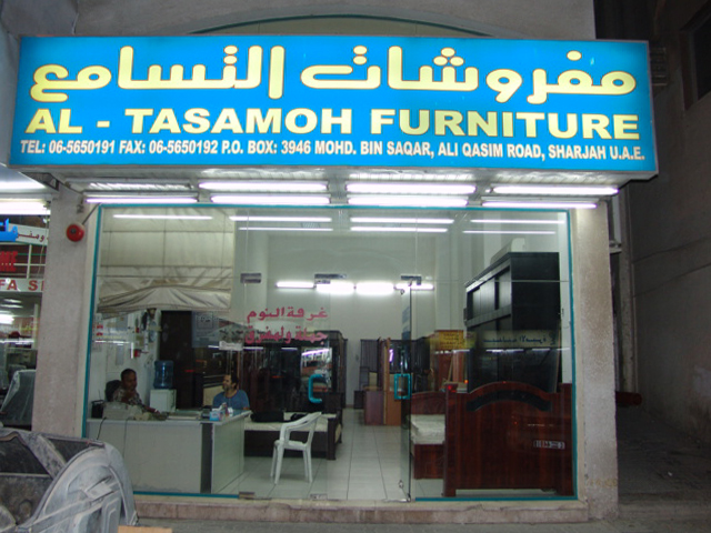 Al Tasamoh Furniture Sharjah Home And Office Furniture