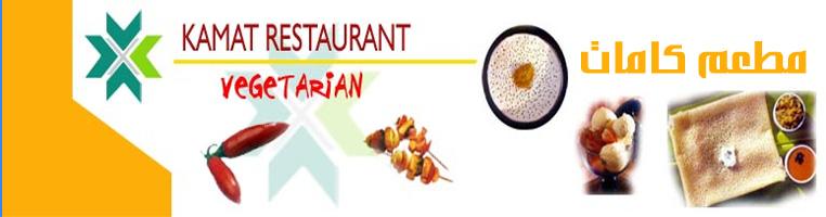 Kamat Restaurants Banner