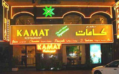 Kamat Restaurants - 1.jpg