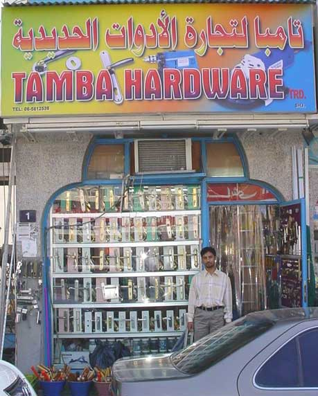 Tamba Hardware Trdg - pic.jpg