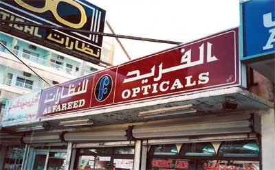 Al Fareed Opticals - 1.jpg