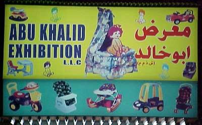 معرض أبو خالد - 4.jpg