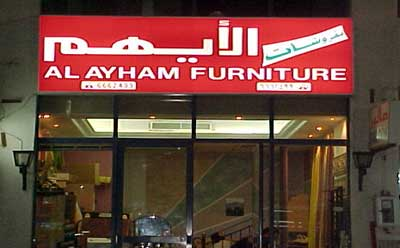 Al Ayham Furniture Abu Dhabi Home And Office Furniture